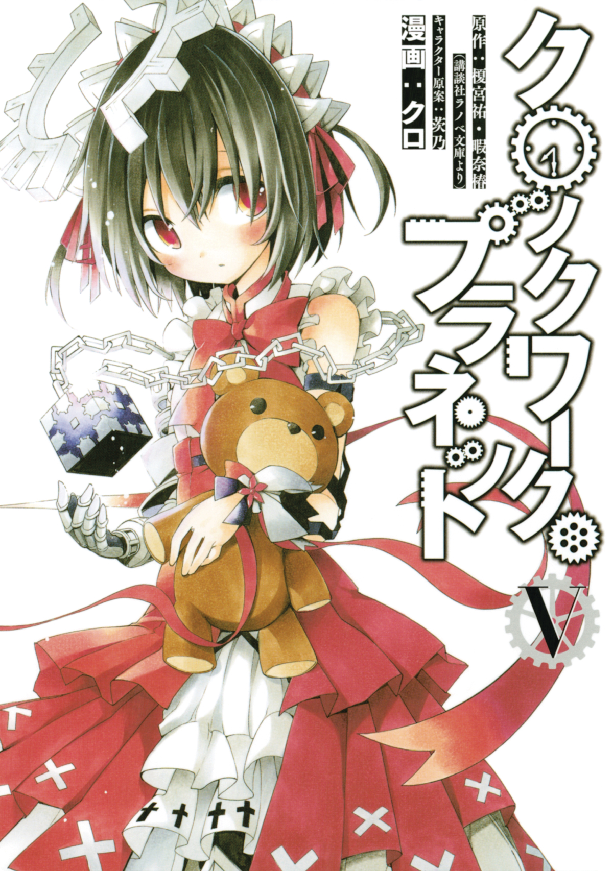 CLOCKWORK PLANET GN VOL 05