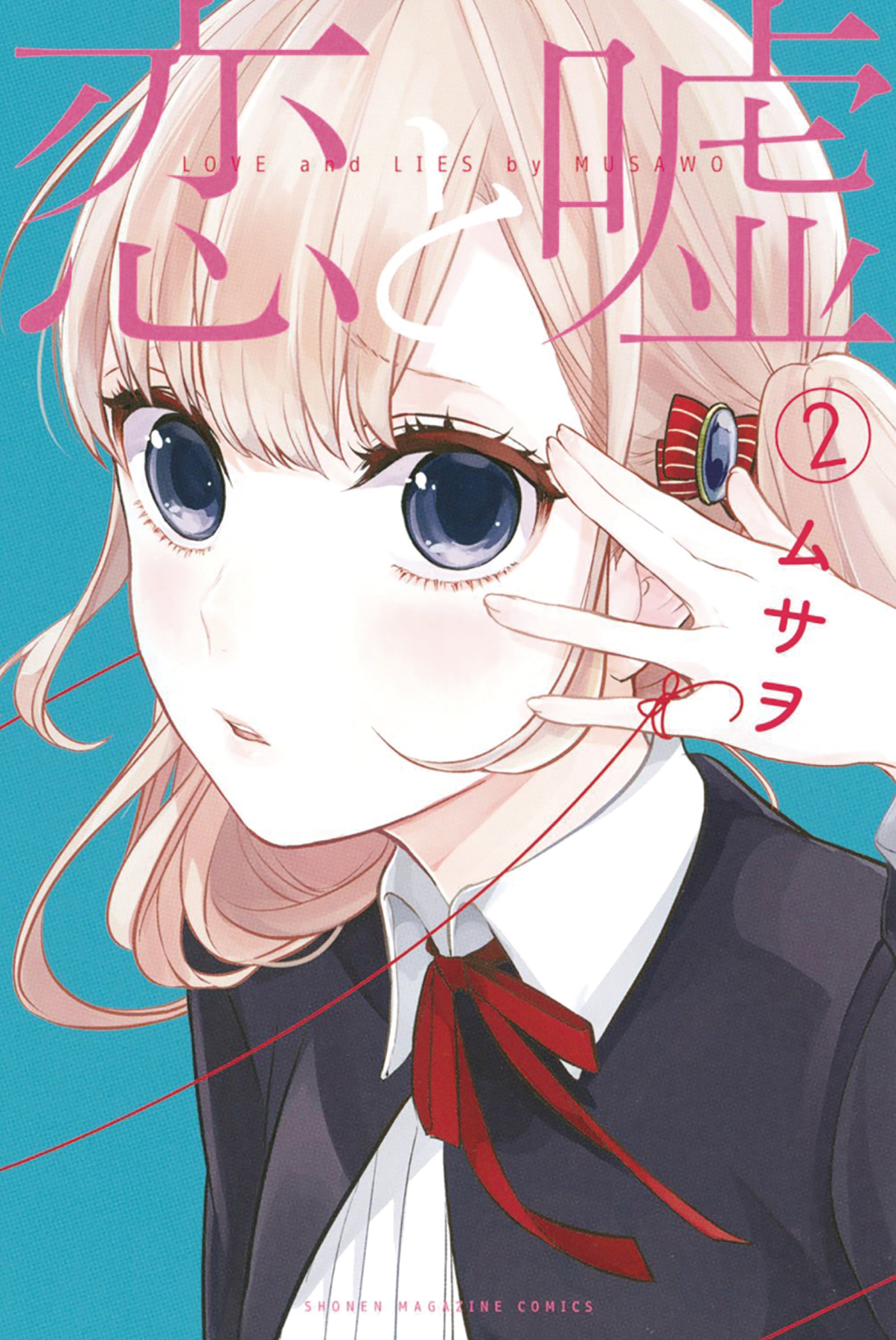 LOVE AND LIES GN VOL 02 (MR)