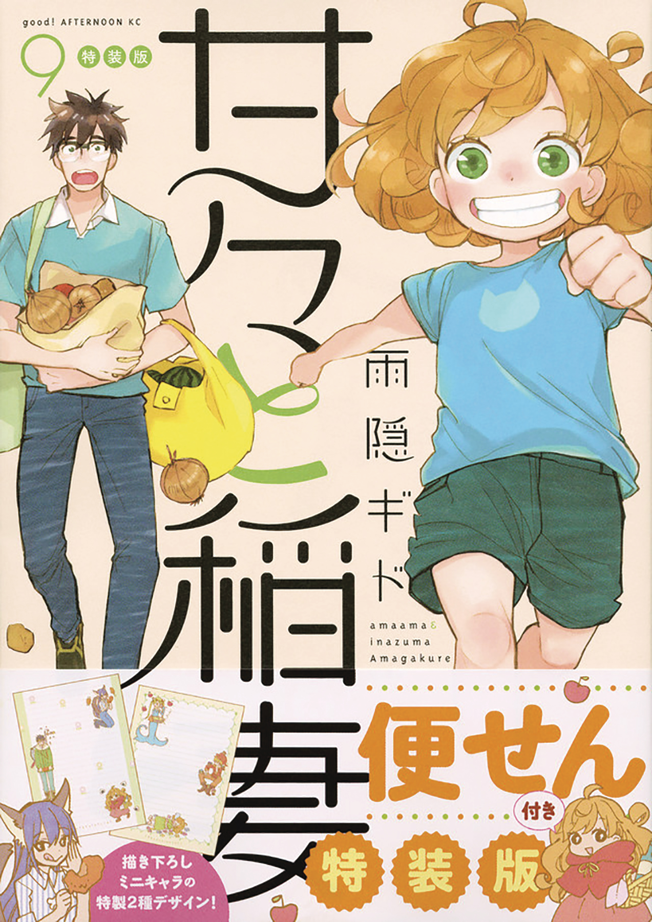 SWEETNESS & LIGHTNING GN VOL 09