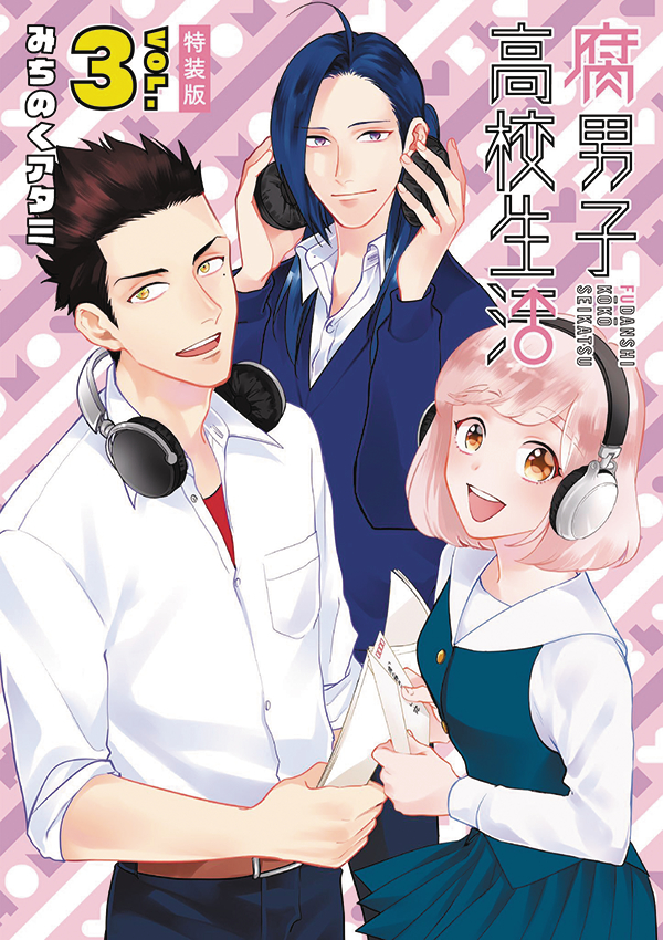 HIGH SCHOOL LIFE OF FUDANSHI GN VOL 03