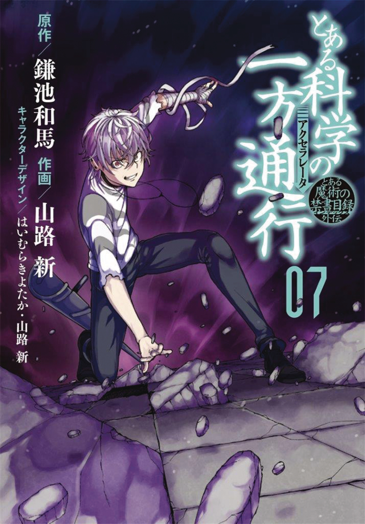 CERTAIN SCIENTIFIC ACCELERATOR GN VOL 07