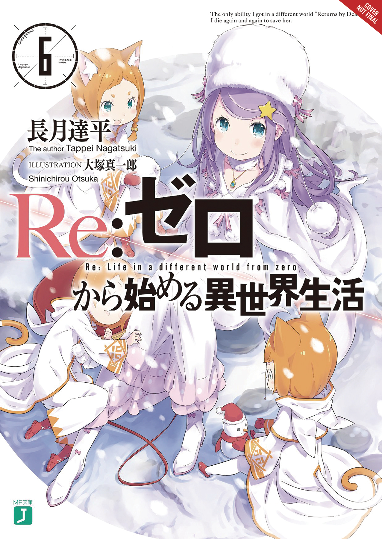 RE ZERO SLIAW LIGHT NOVEL SC VOL 06