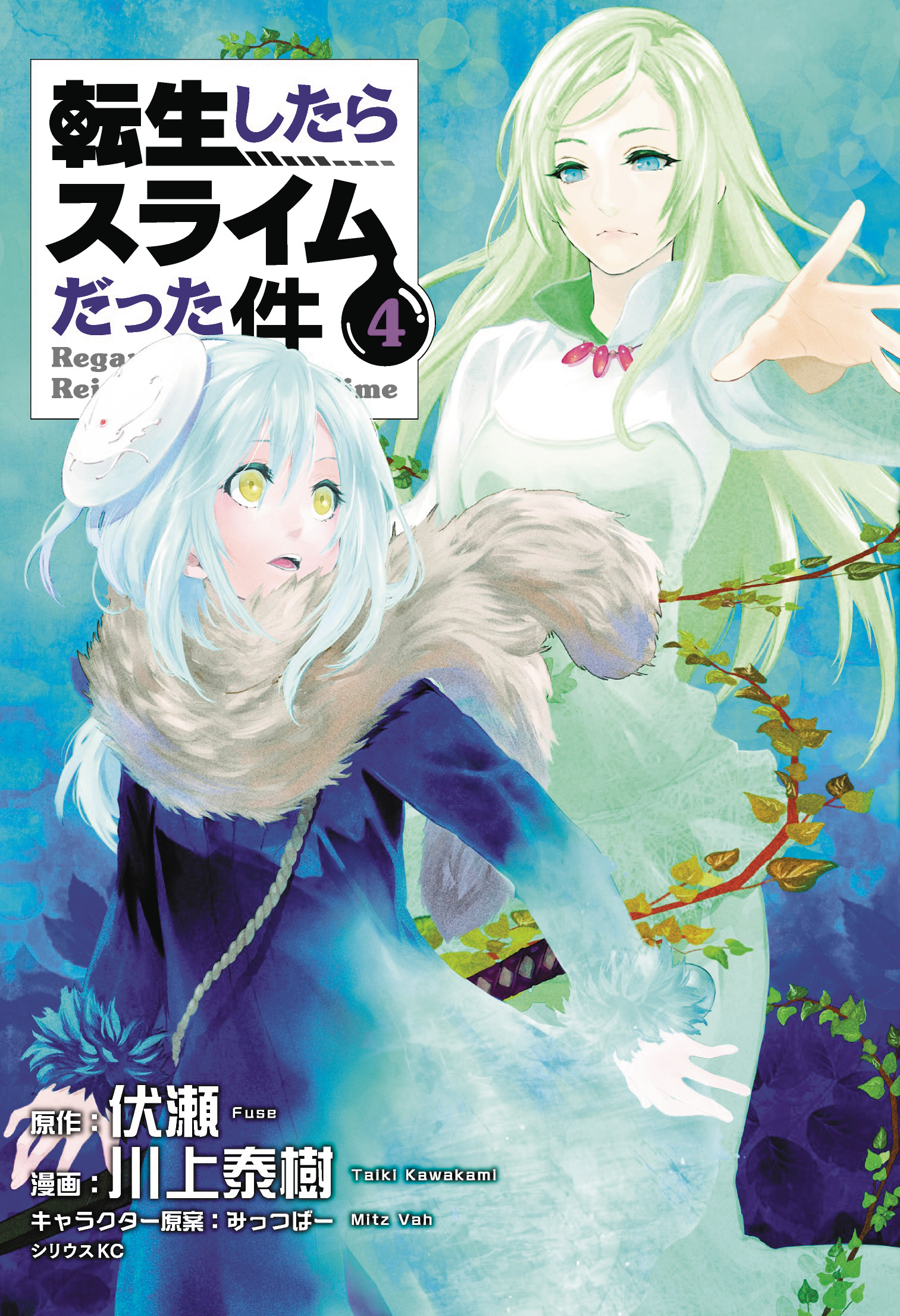 THAT TIME I GOT REINCARNATED AS A SLIME GN VOL 04 (MR)