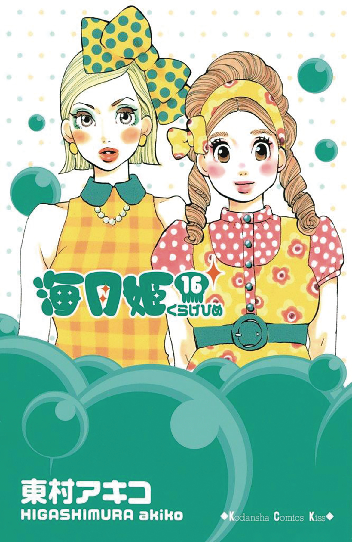 PRINCESS JELLYFISH GN VOL 08