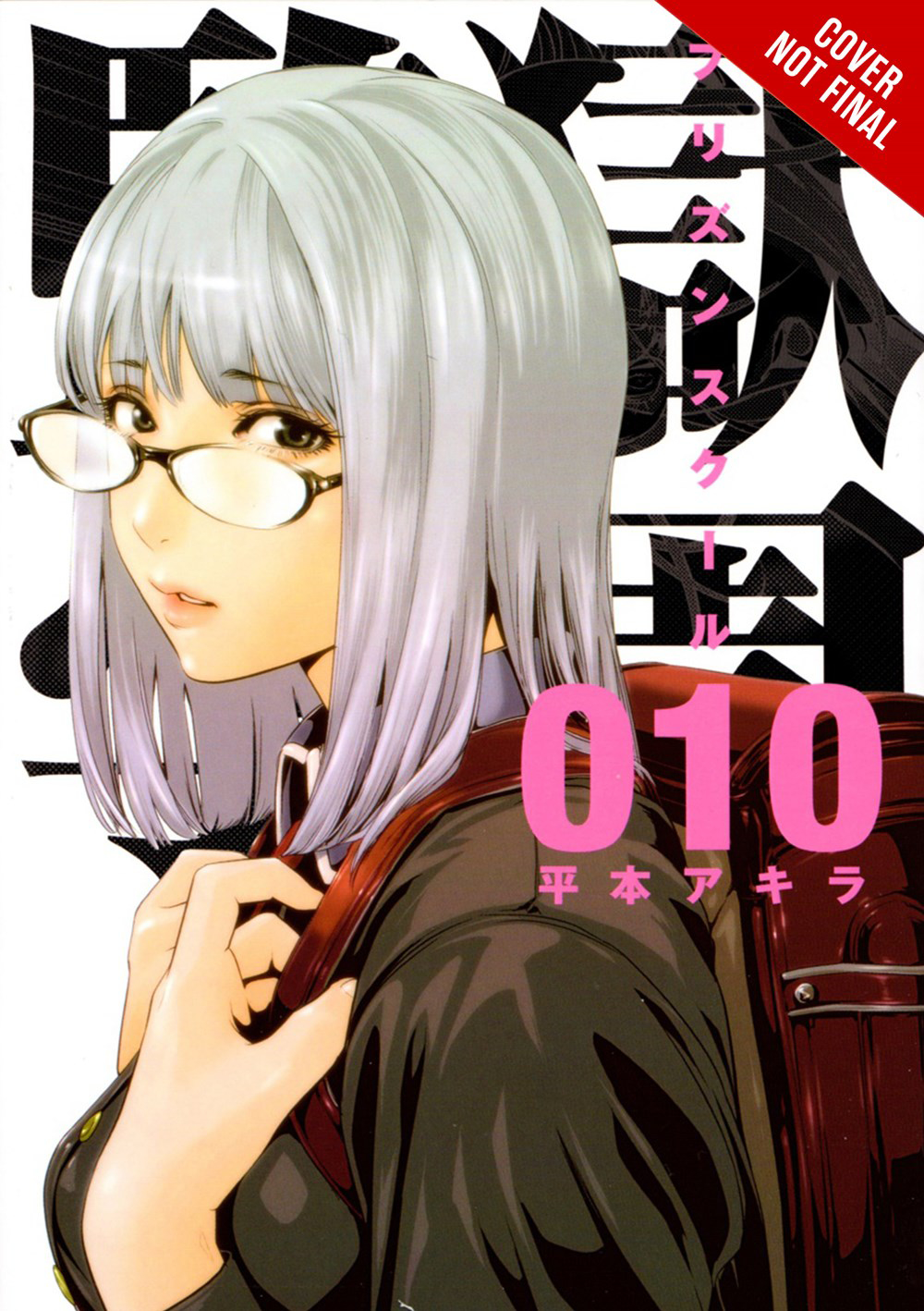 PRISON SCHOOL GN VOL 10 (MR)