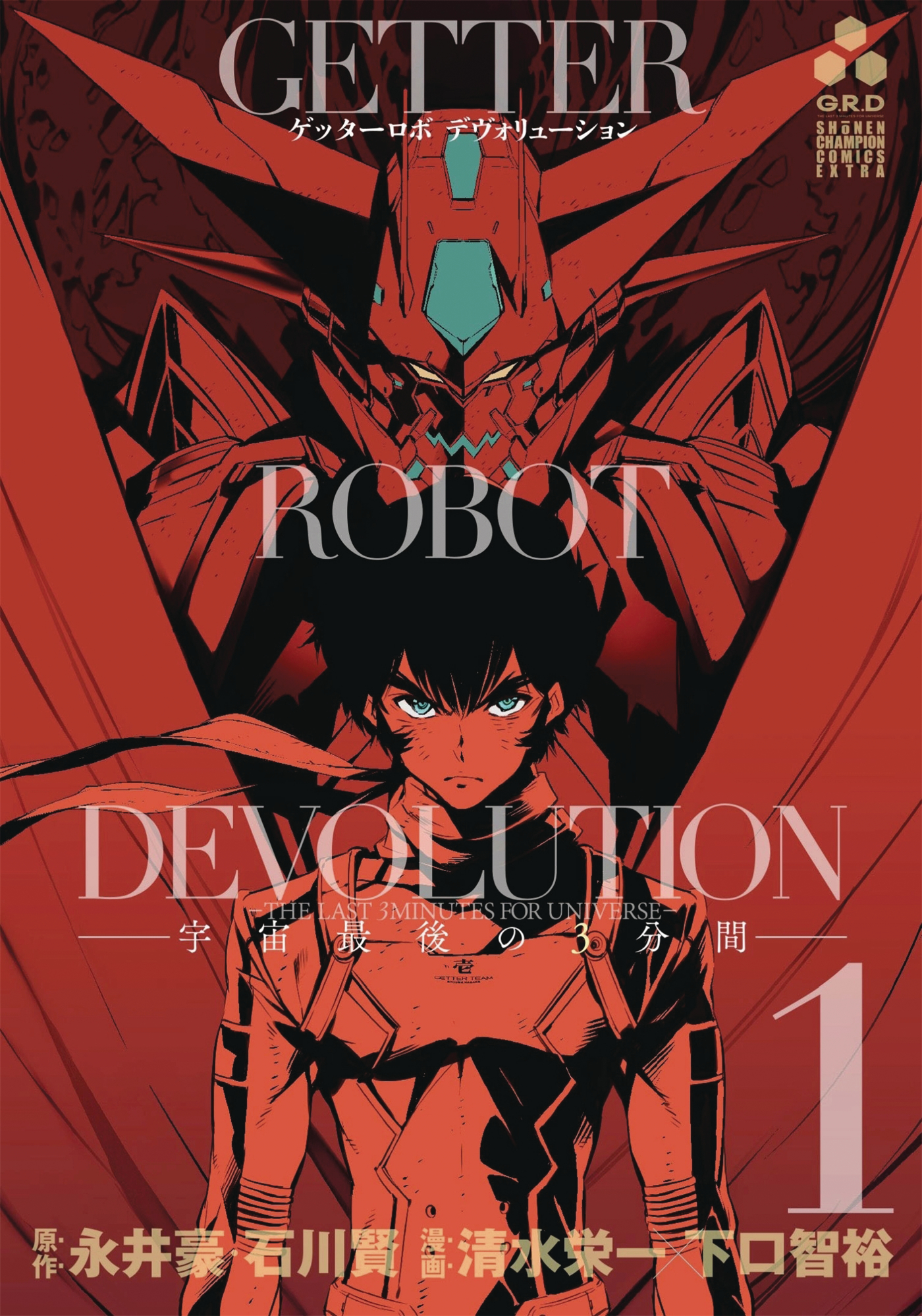 GETTER ROBO DEVOLUTION GN VOL 01 (MR)
