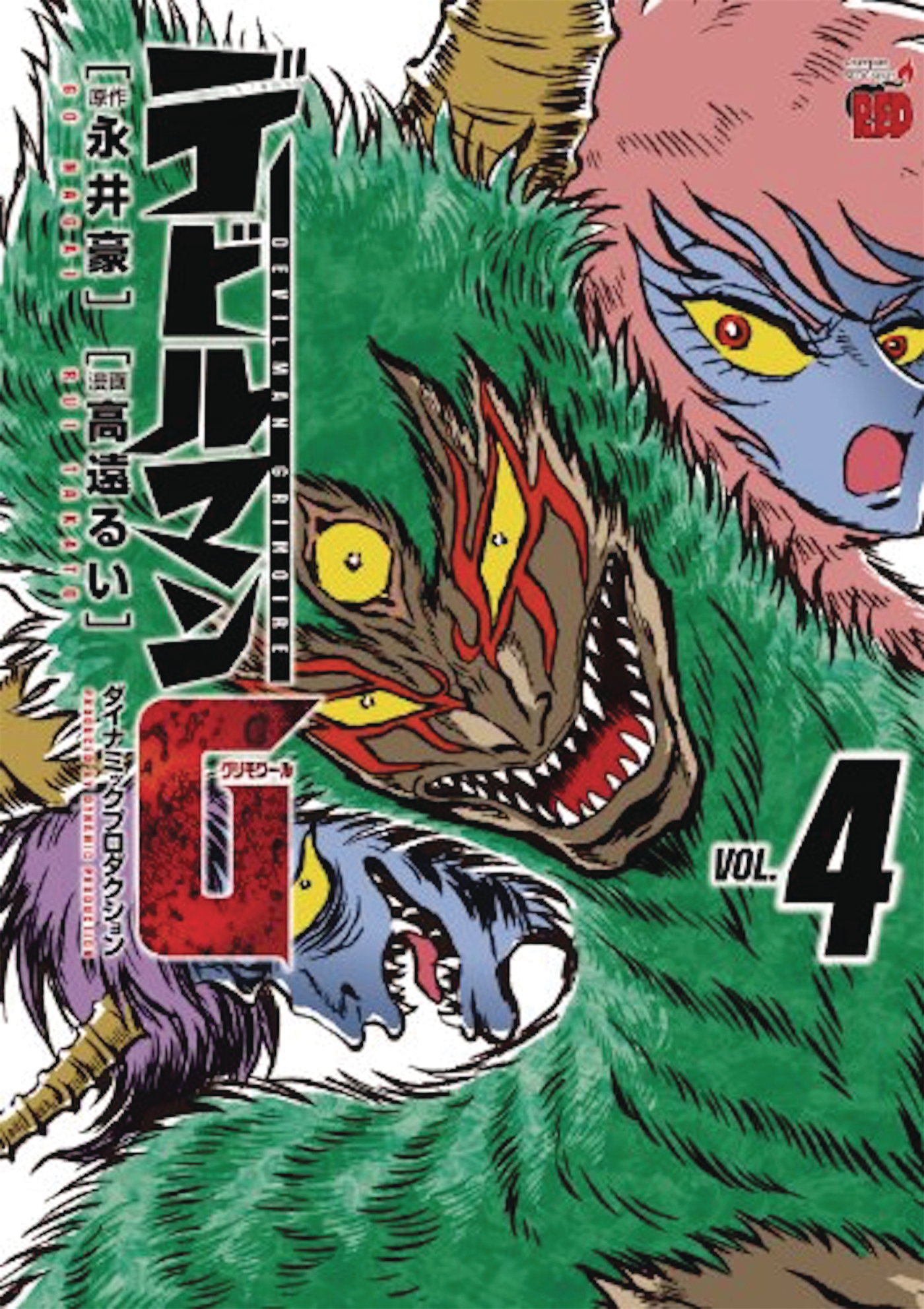 DEVILMAN GRIMOIRE GN VOL 04 (MR)