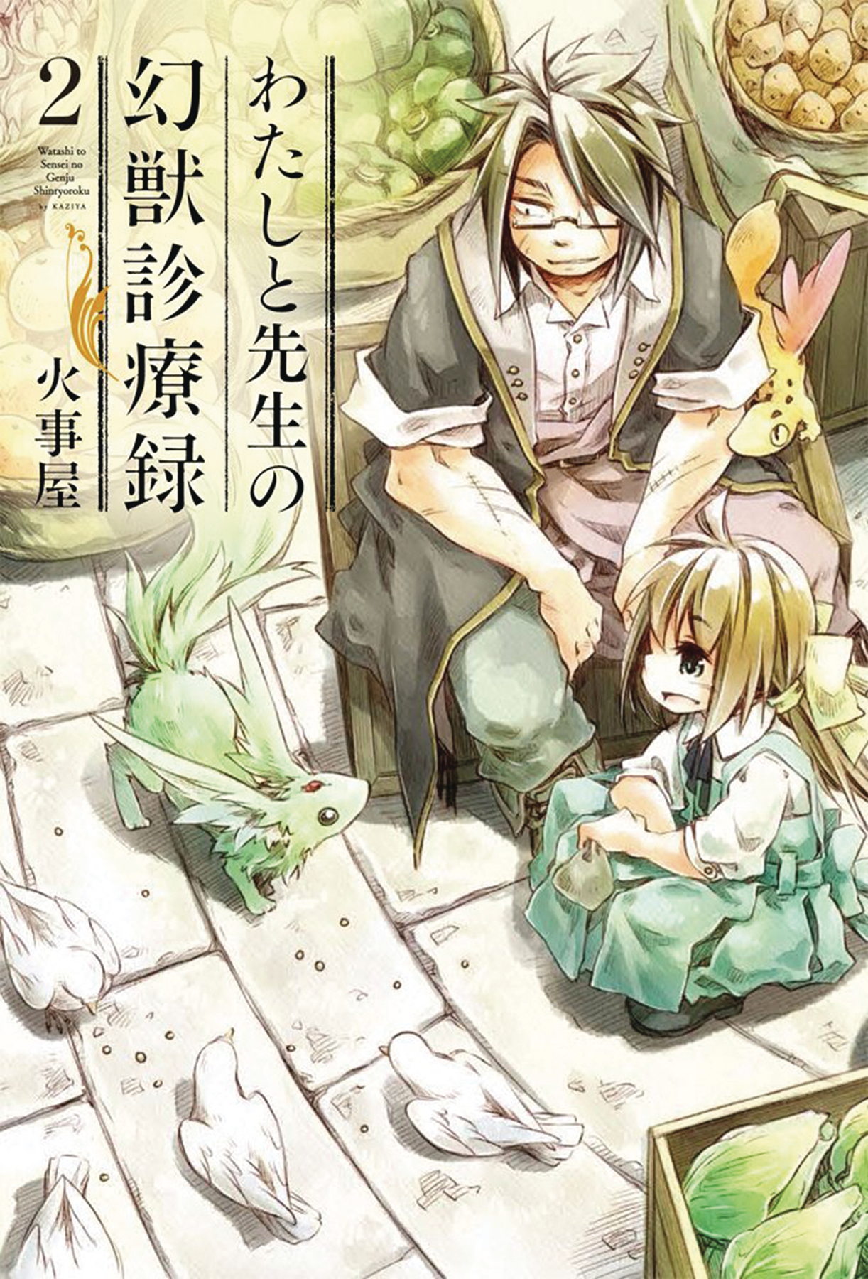 HOW TO TREAT MAGICAL BEASTS GN VOL 02