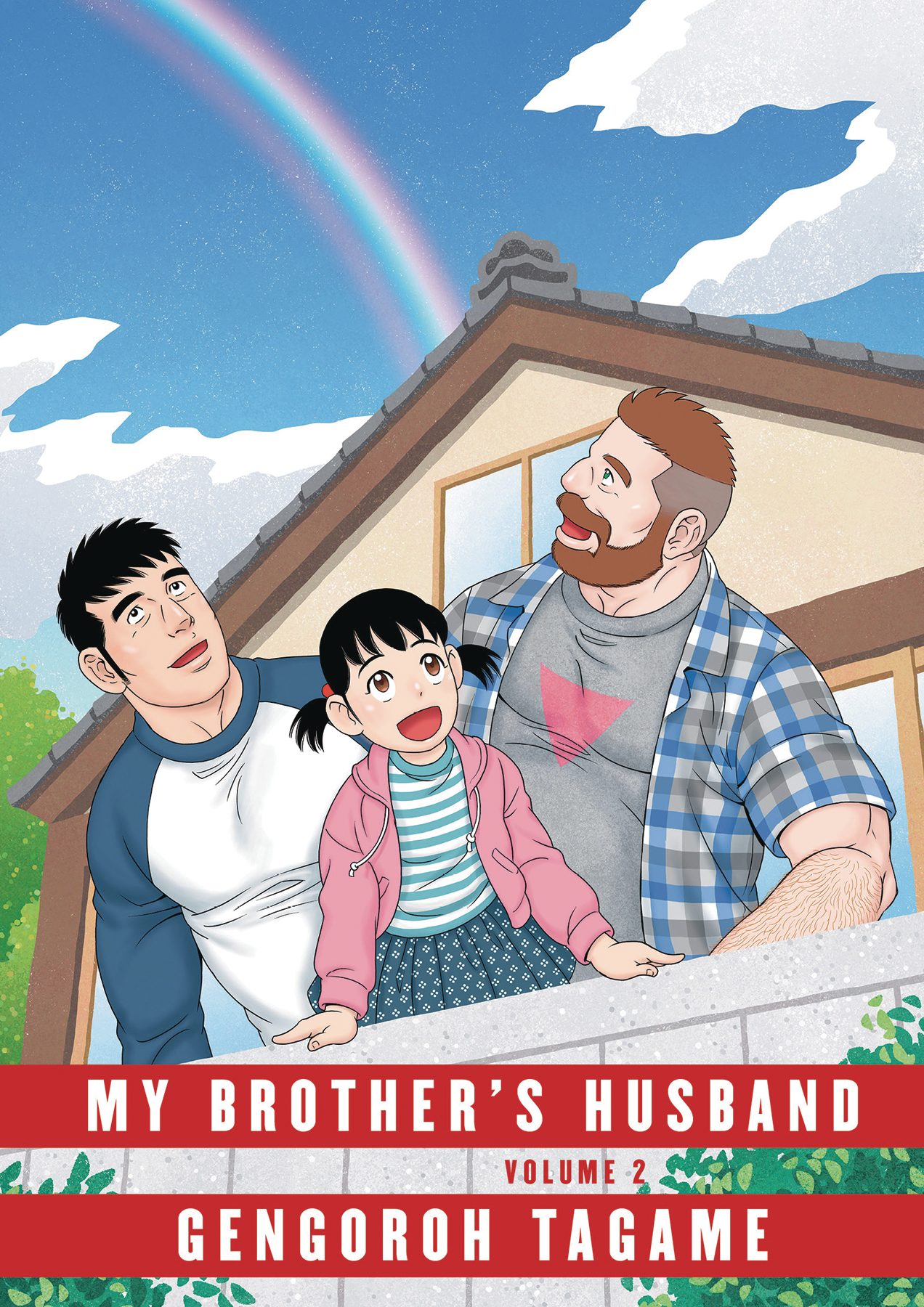 MY BROTHERS HUSBAND GN VOL 02 (OF 2) (MR)