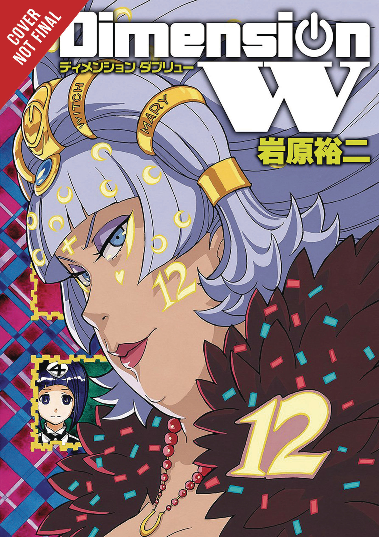 DIMENSION W GN VOL 12