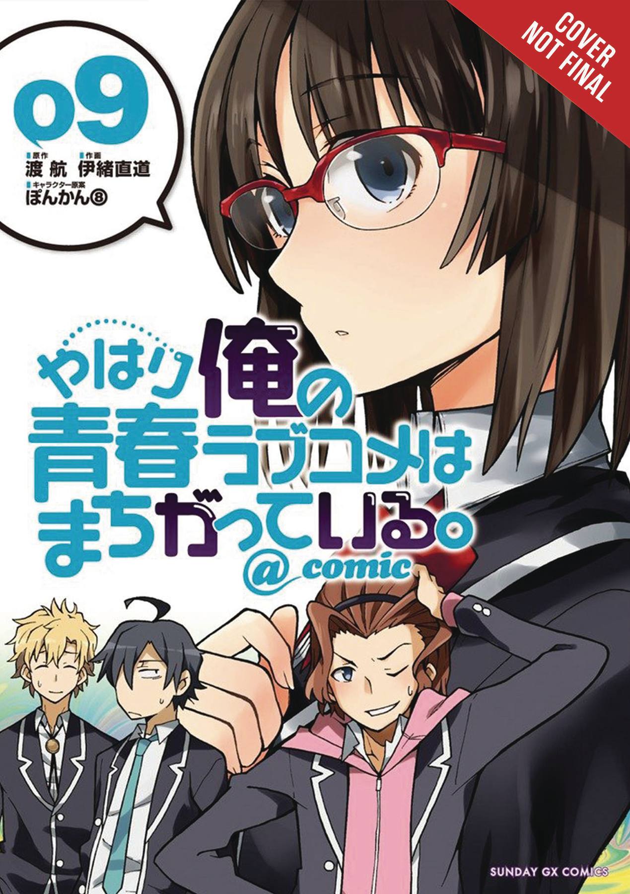 YOUTH ROMANTIC COMEDY WRONG EXPECTED GN VOL 09