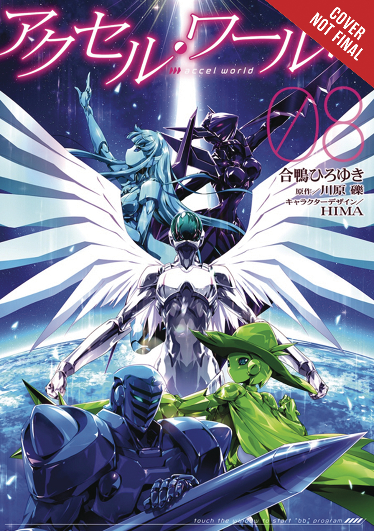 ACCEL WORLD GN VOL 08