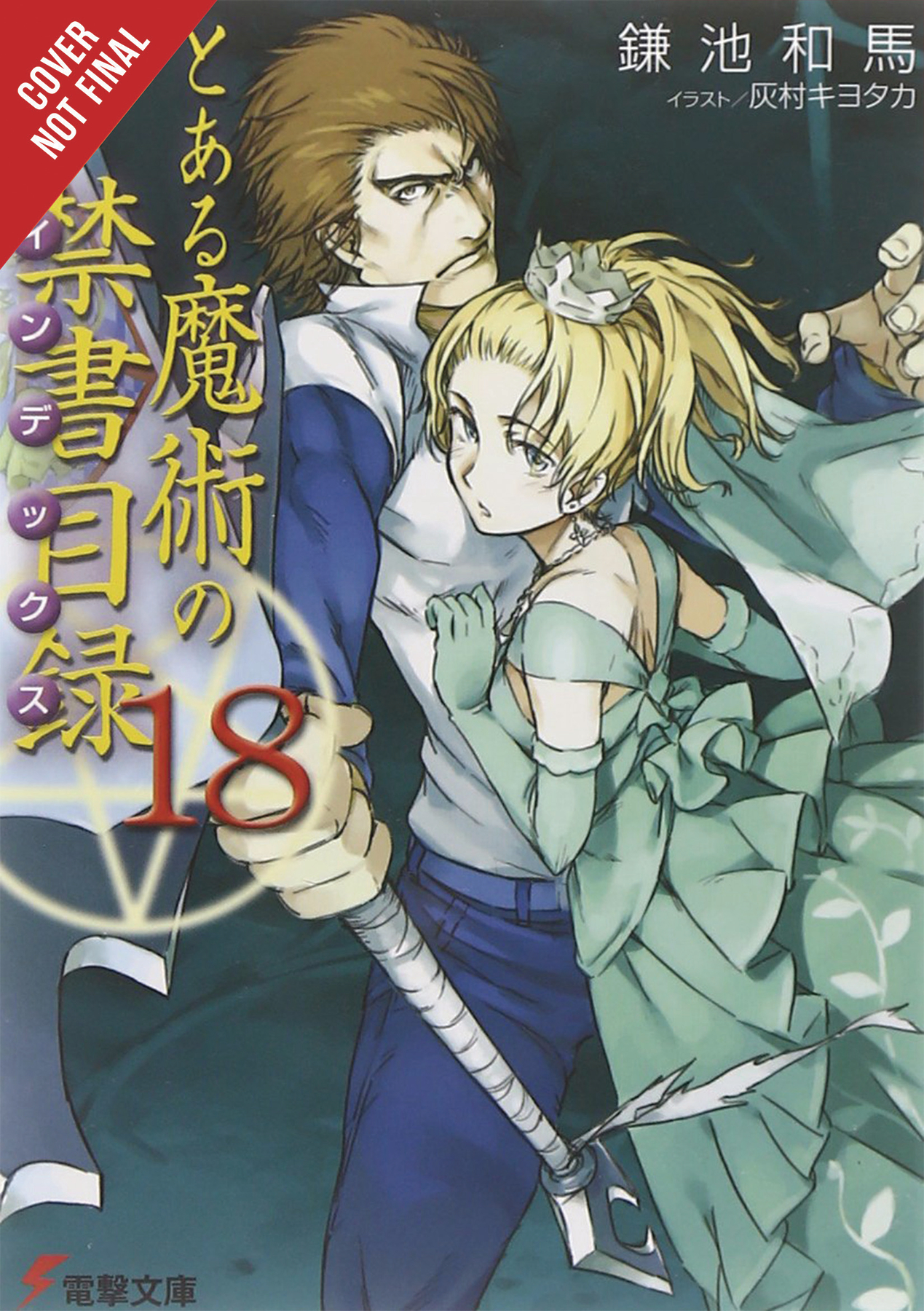 CERTAIN MAGICAL INDEX LIGHT NOVEL SC VOL 18