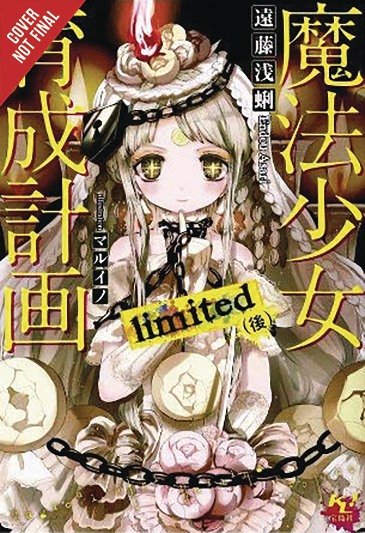 MAGICAL GIRL RAISING PROJECT LIGHT NOVEL SC VOL 06