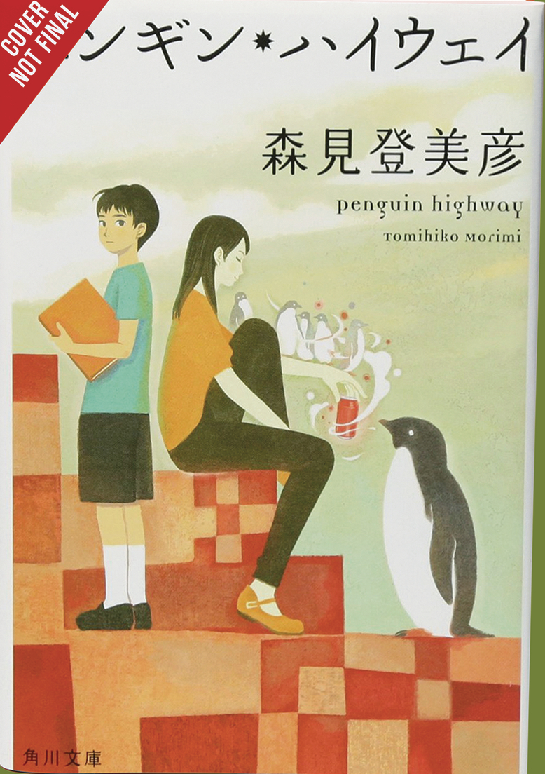 PENGUIN HIGHWAY LIGHT NOVEL HC