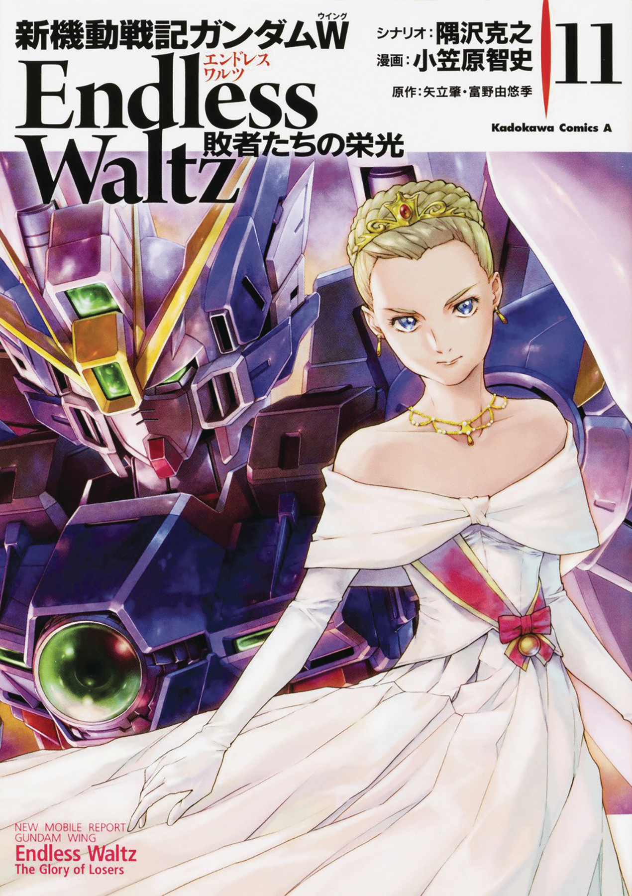 MOBILE SUIT GUNDAM WING GLORY OF THE LOSERS GN VOL 11