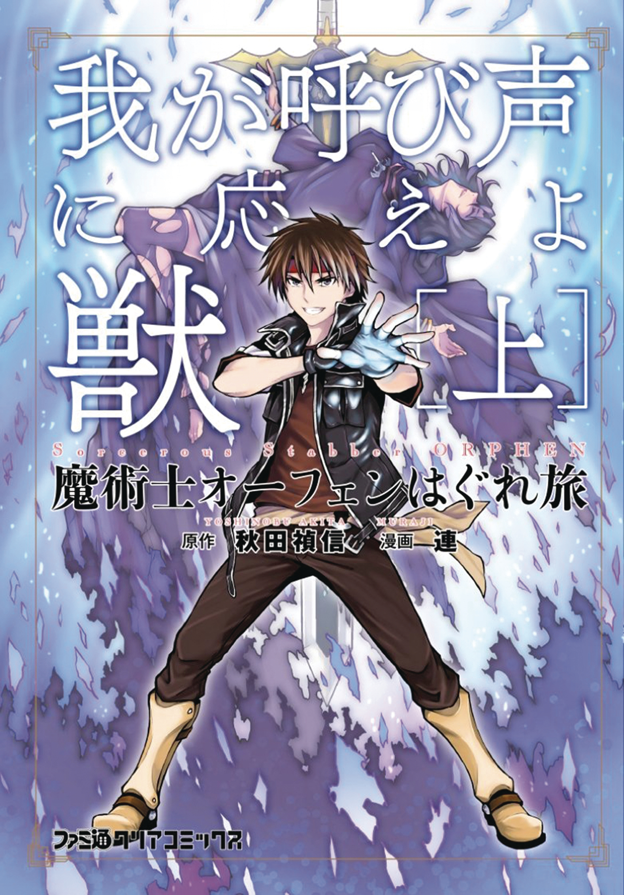 SORCEROUS STABBER ORPHEN GN VOL 01 HEED MY CALL PT1