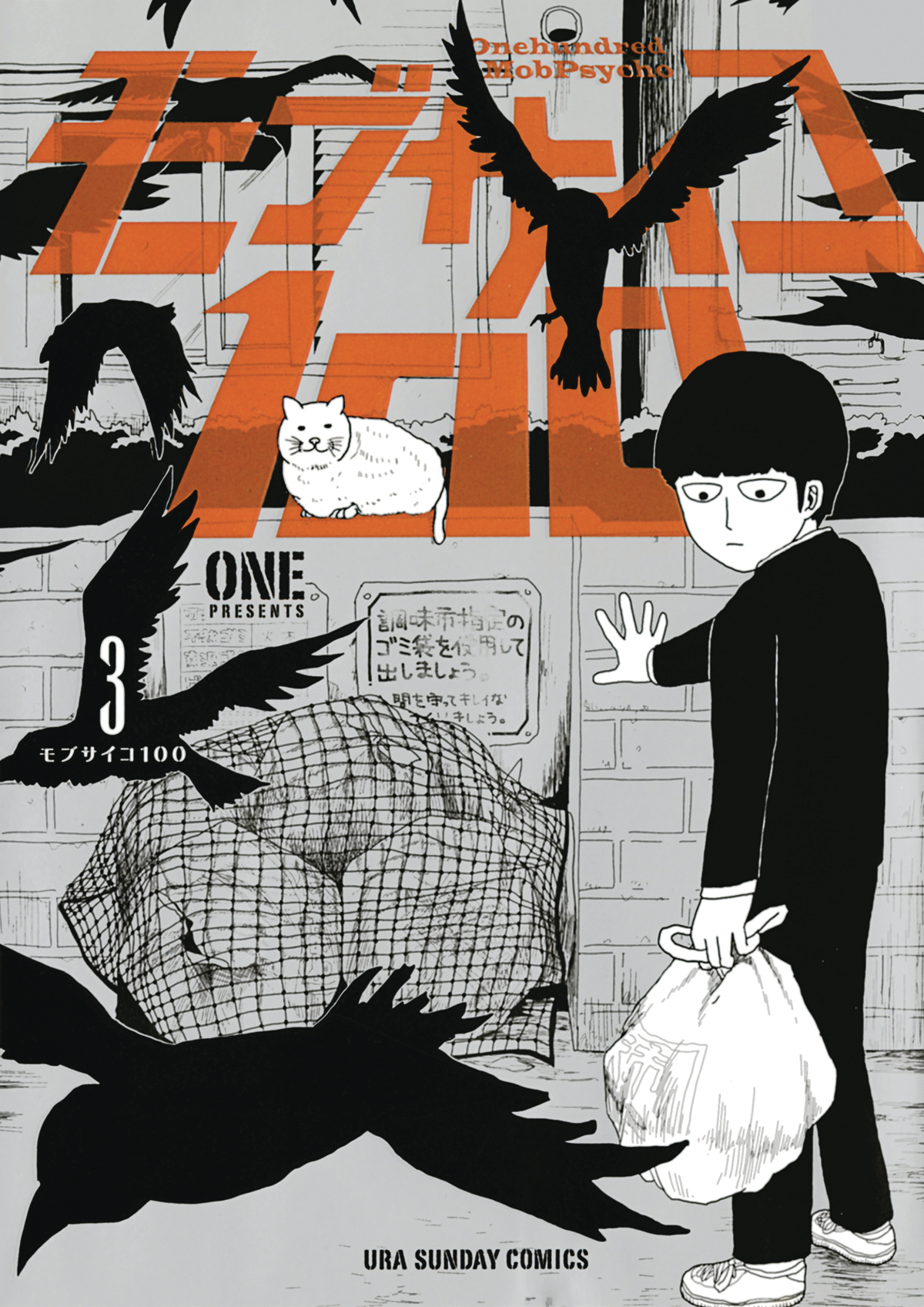 MOB PSYCHO 100 TP VOL 03 (MR)