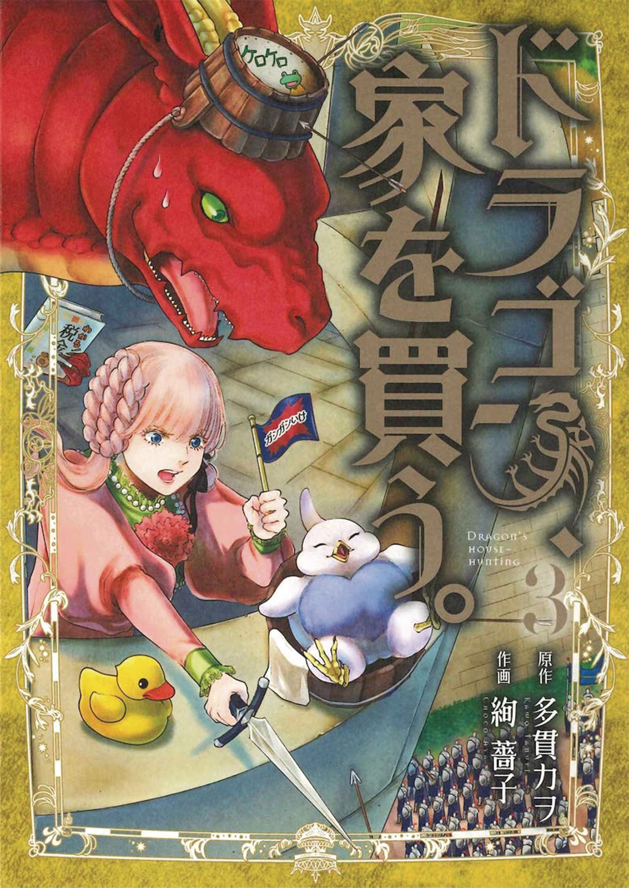 DRAGON GOES HOUSE HUNTING GN VOL 03