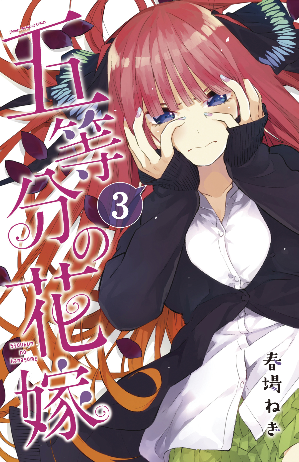 QUINTESSENTIAL QUINTUPLETS GN VOL 03 (MR)