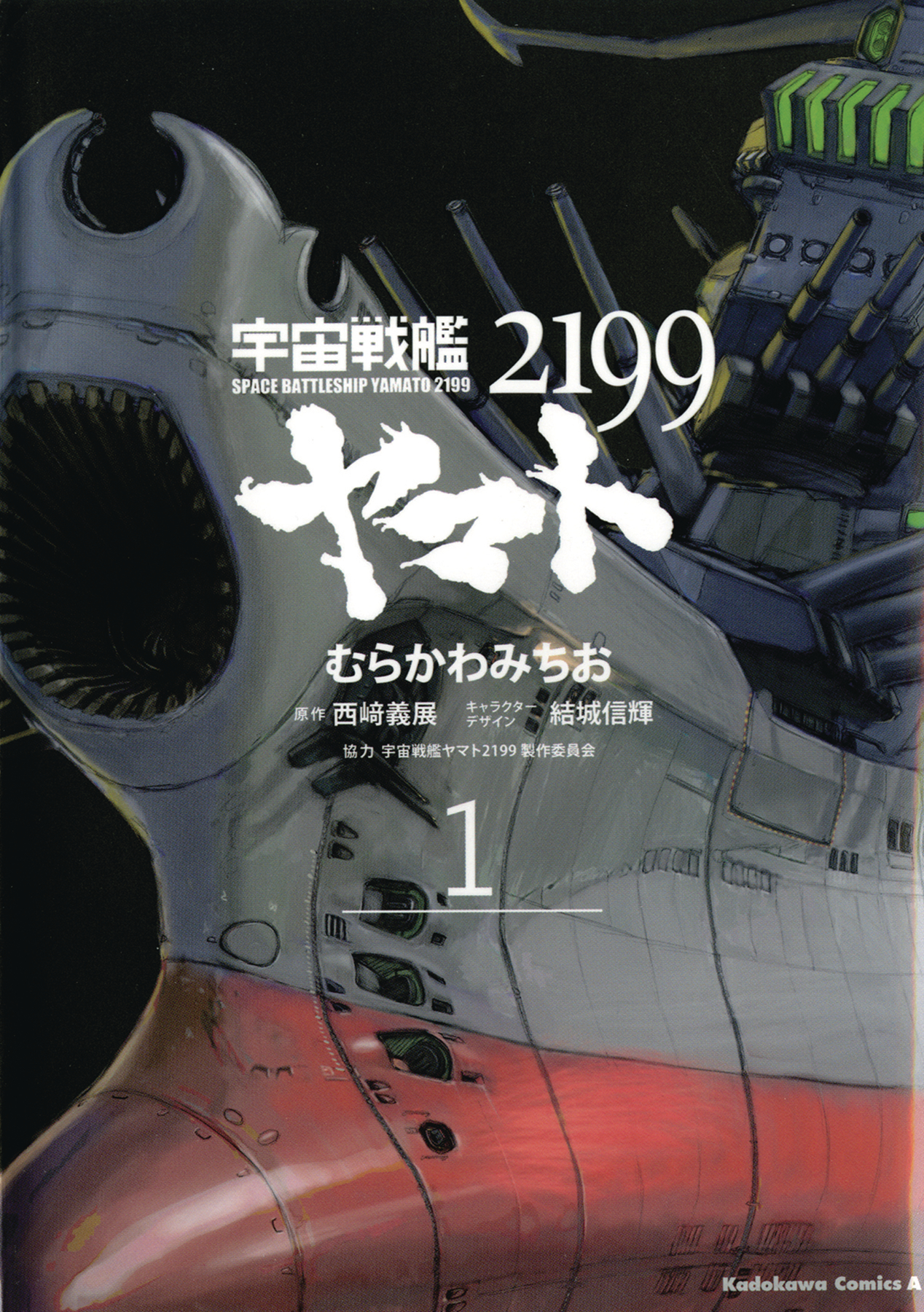 STAR BLAZERS TP VOL 01 SPACE BATTLESHIP YAMATO 2199