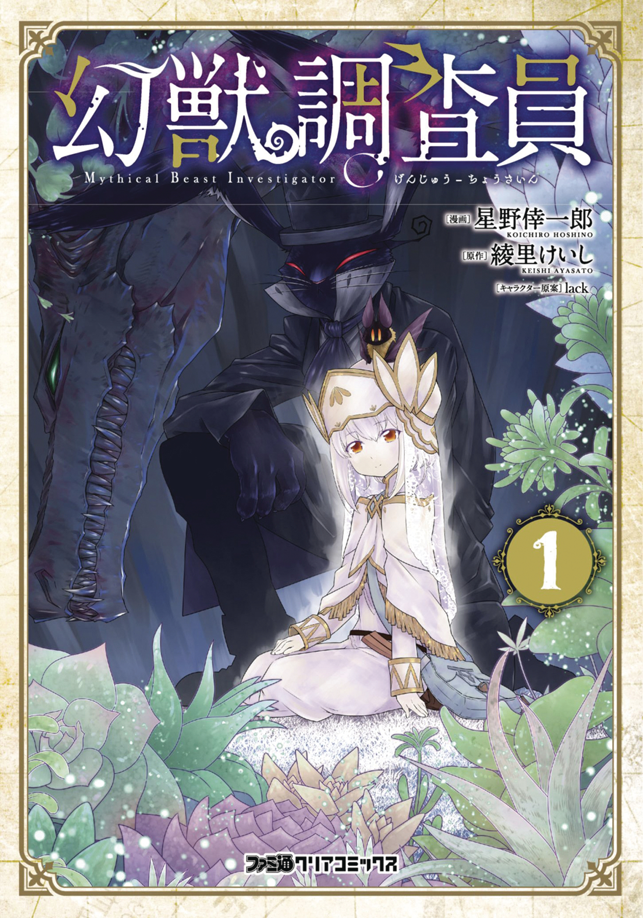 MYTHICAL BEAST INVESTIGATOR GN VOL 01