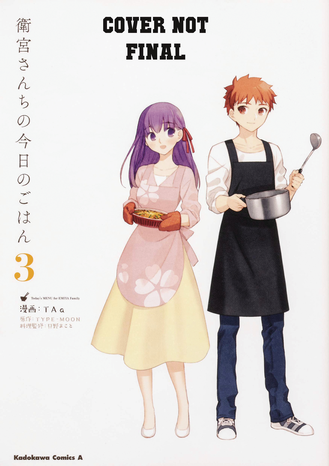 TODAYS MENU FOR EMIYA FAMILY VOL 03 (OF 3)
