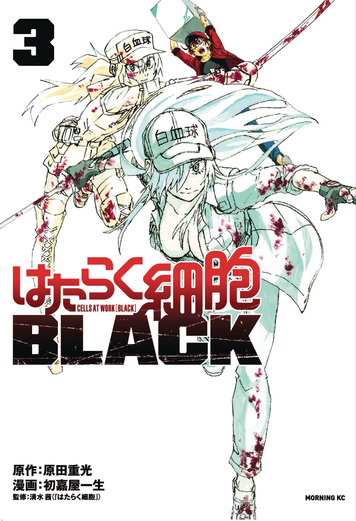 CELLS AT WORK CODE BLACK GN VOL 03