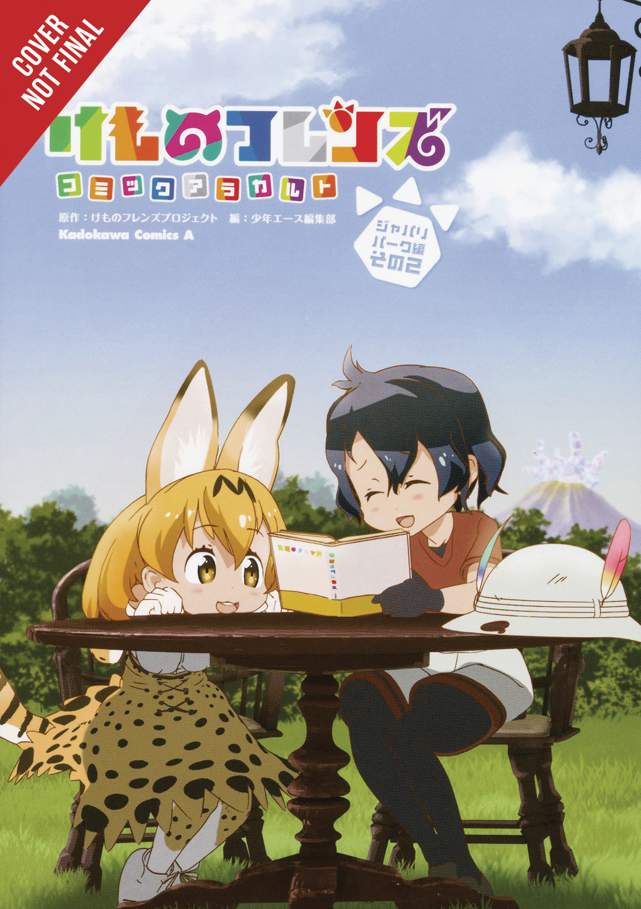 KEMONO FRIENDS A LA CARTE GN VOL 02