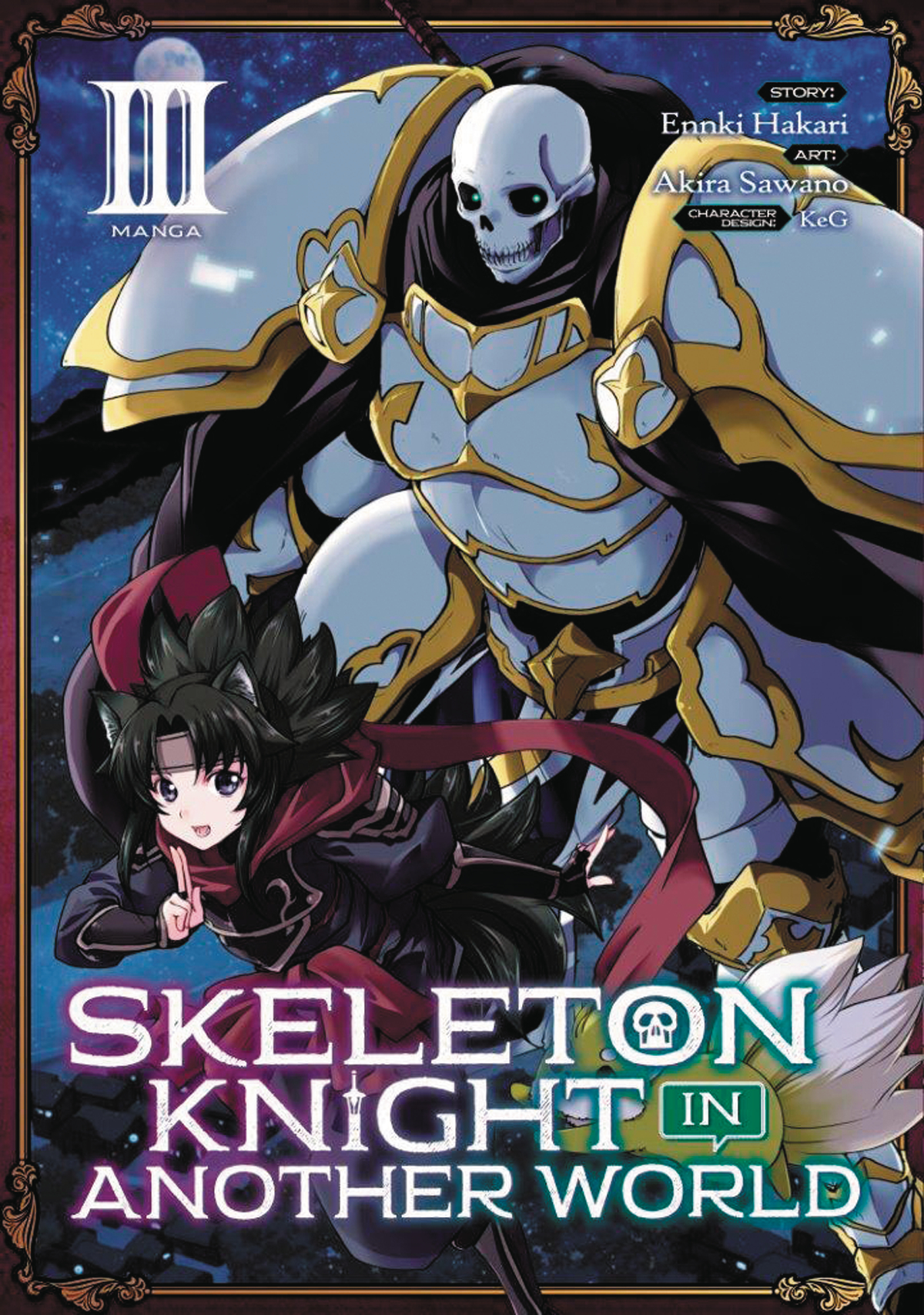 SKELETON KNIGHT IN ANOTHER WORLD GN VOL 03