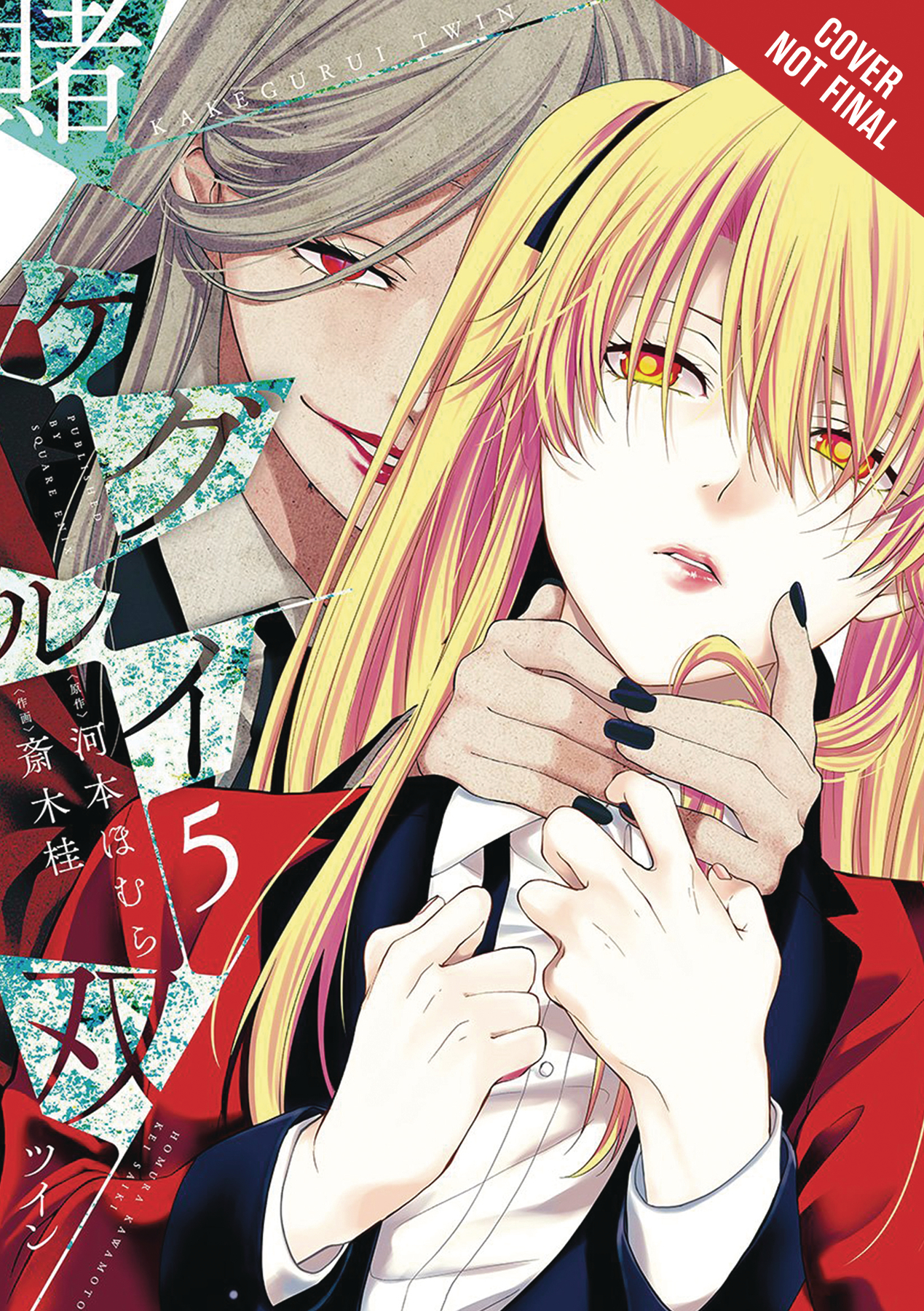 KAKEGURUI TWIN GN VOL 05