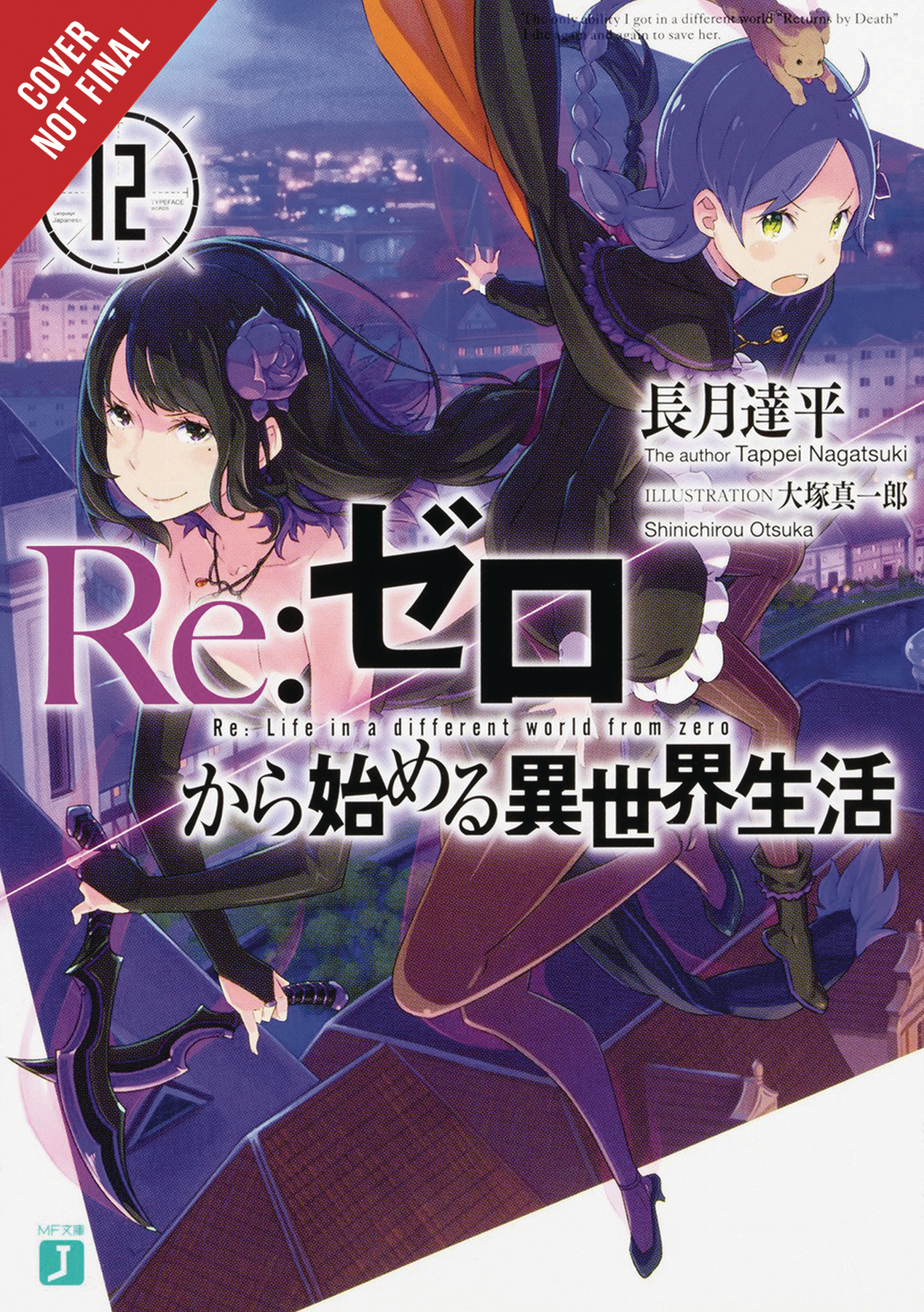 RE ZERO SLIAW LIGHT NOVEL SC VOL 12