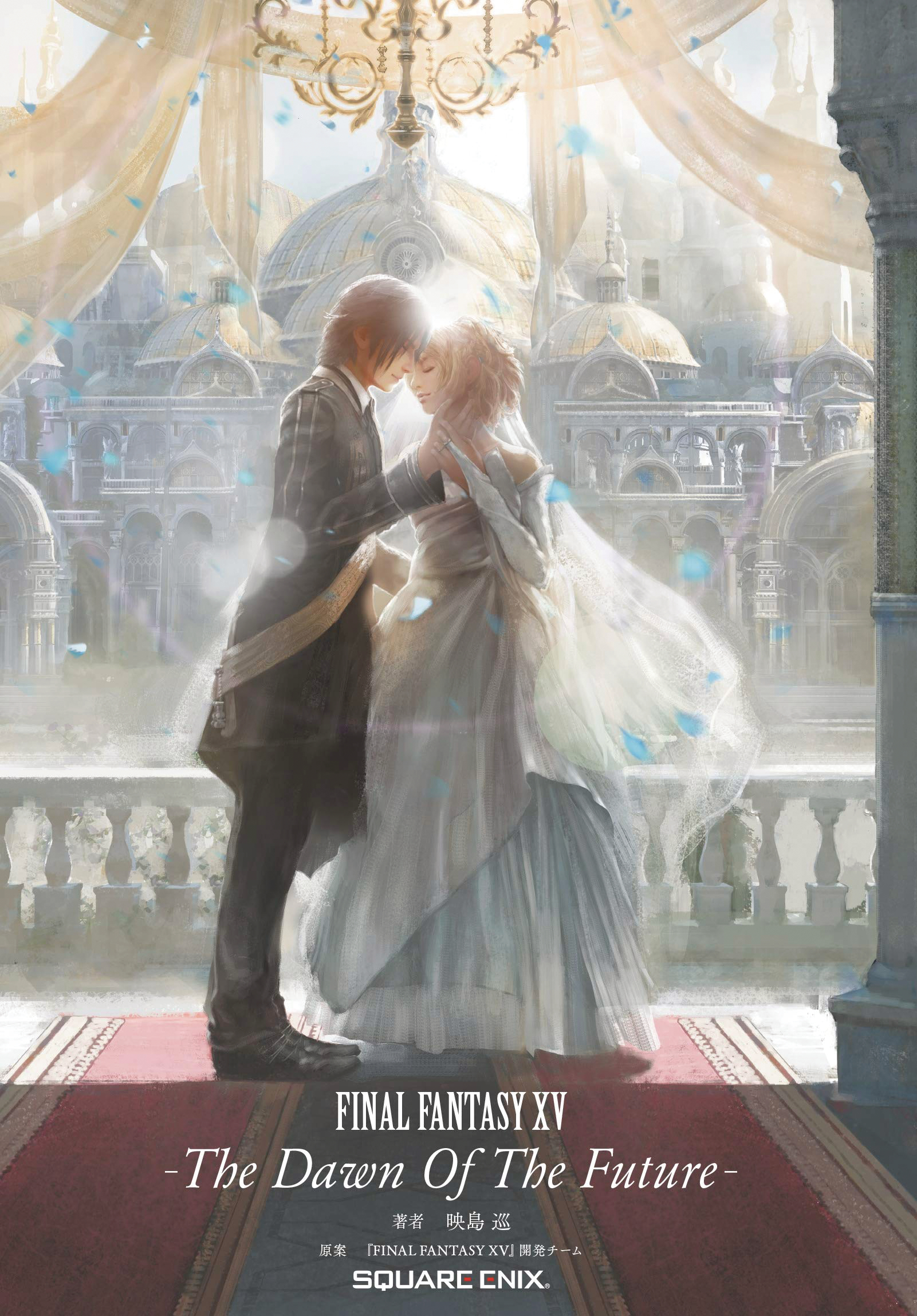 FINAL FANTASY XV DAWN OF FUTURE HC