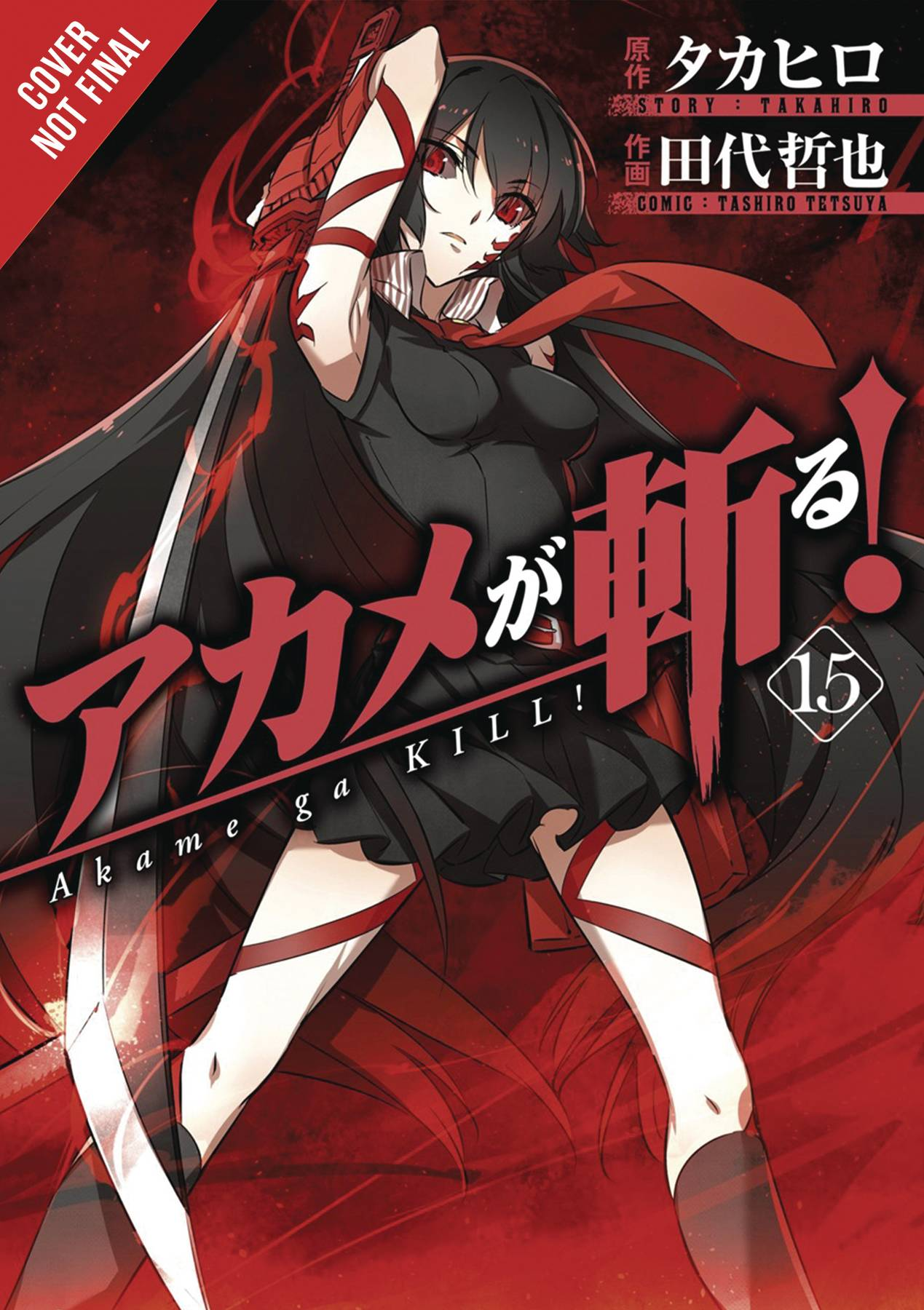 AKAME GA KILL GN VOL 15