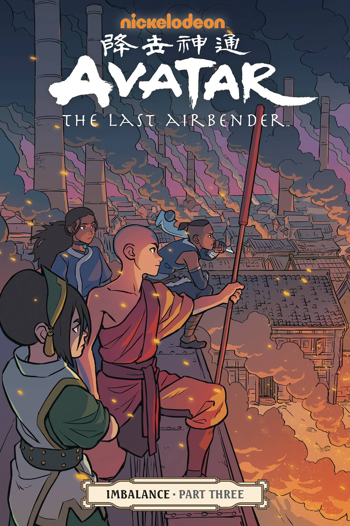 AVATAR LAST AIRBENDER TP VOL 18 IMBALANCE PART 3