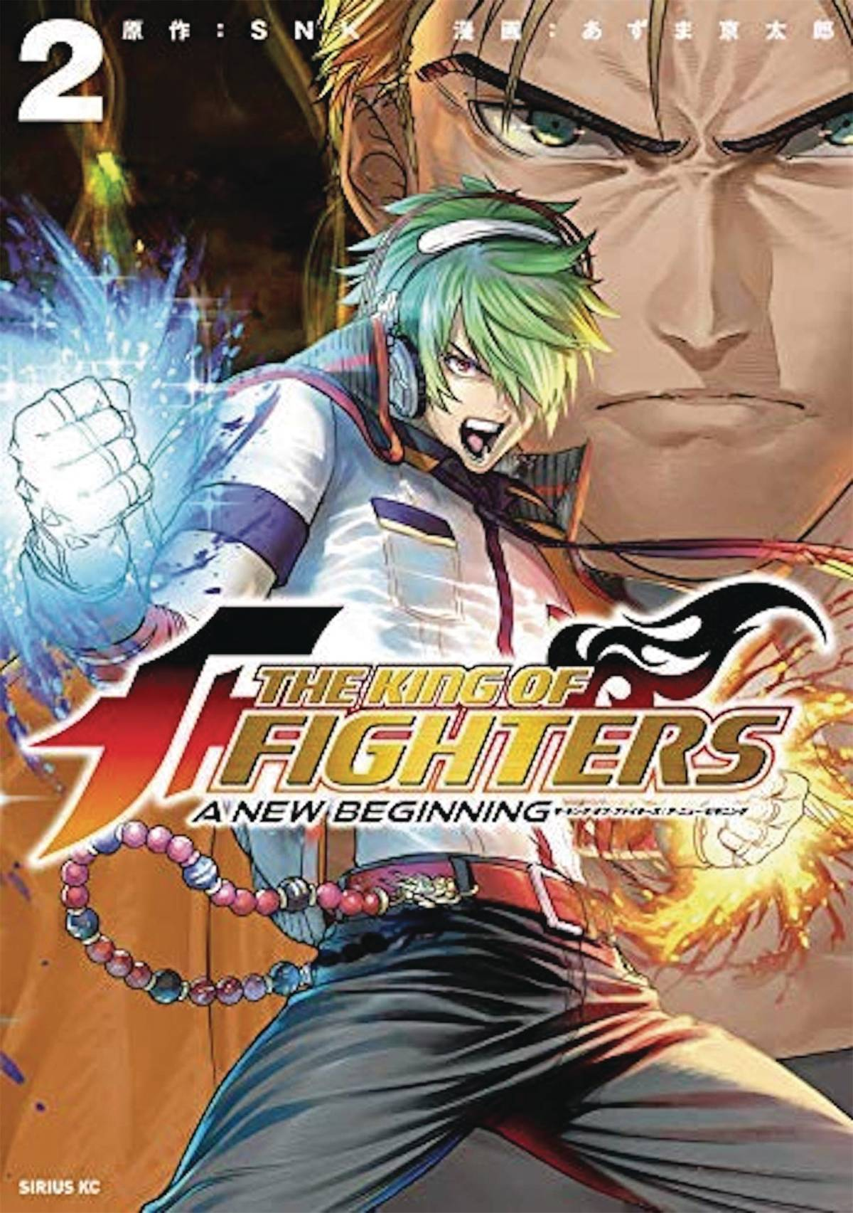 KING OF FIGHTERS NEW BEGINNING GN VOL 02
