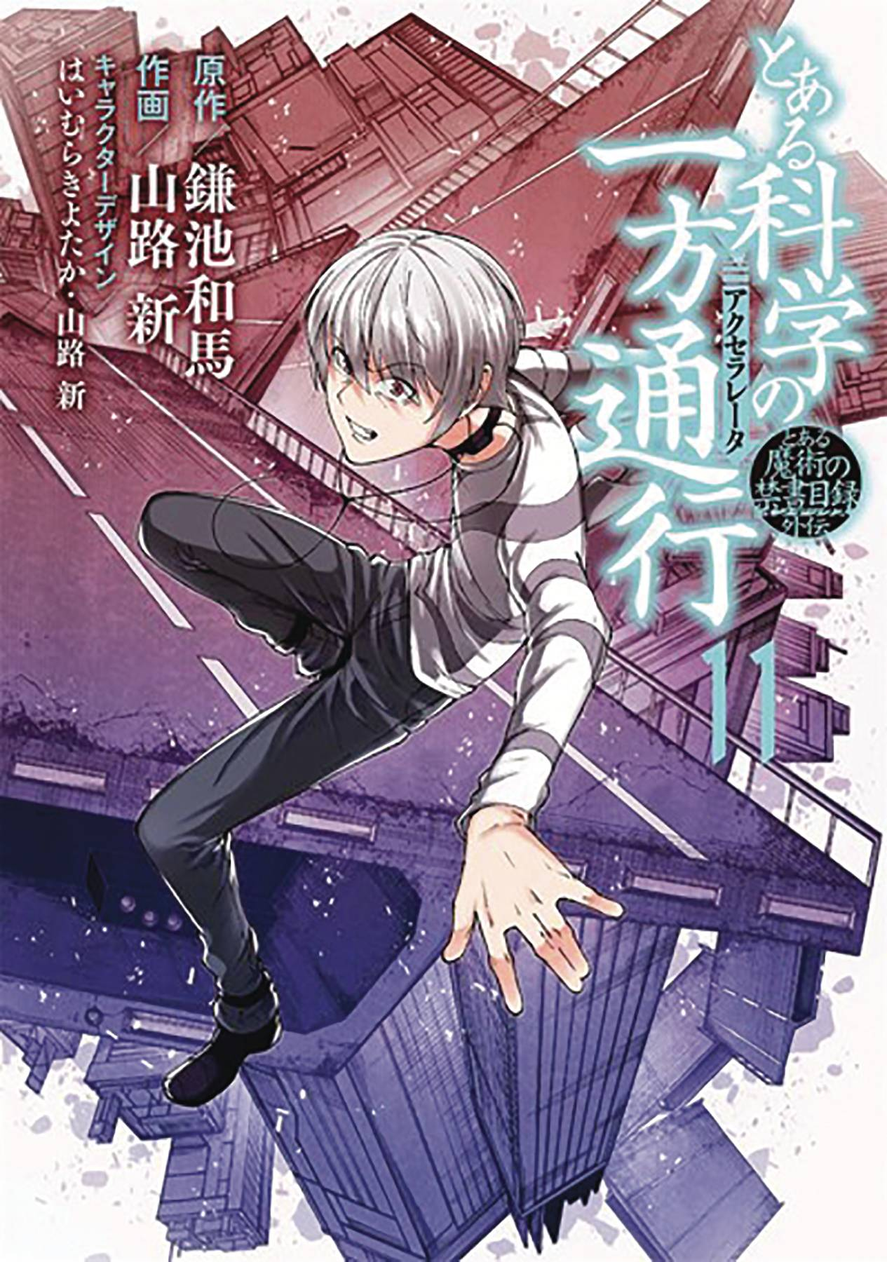 CERTAIN SCIENTIFIC ACCELERATOR GN VOL 11