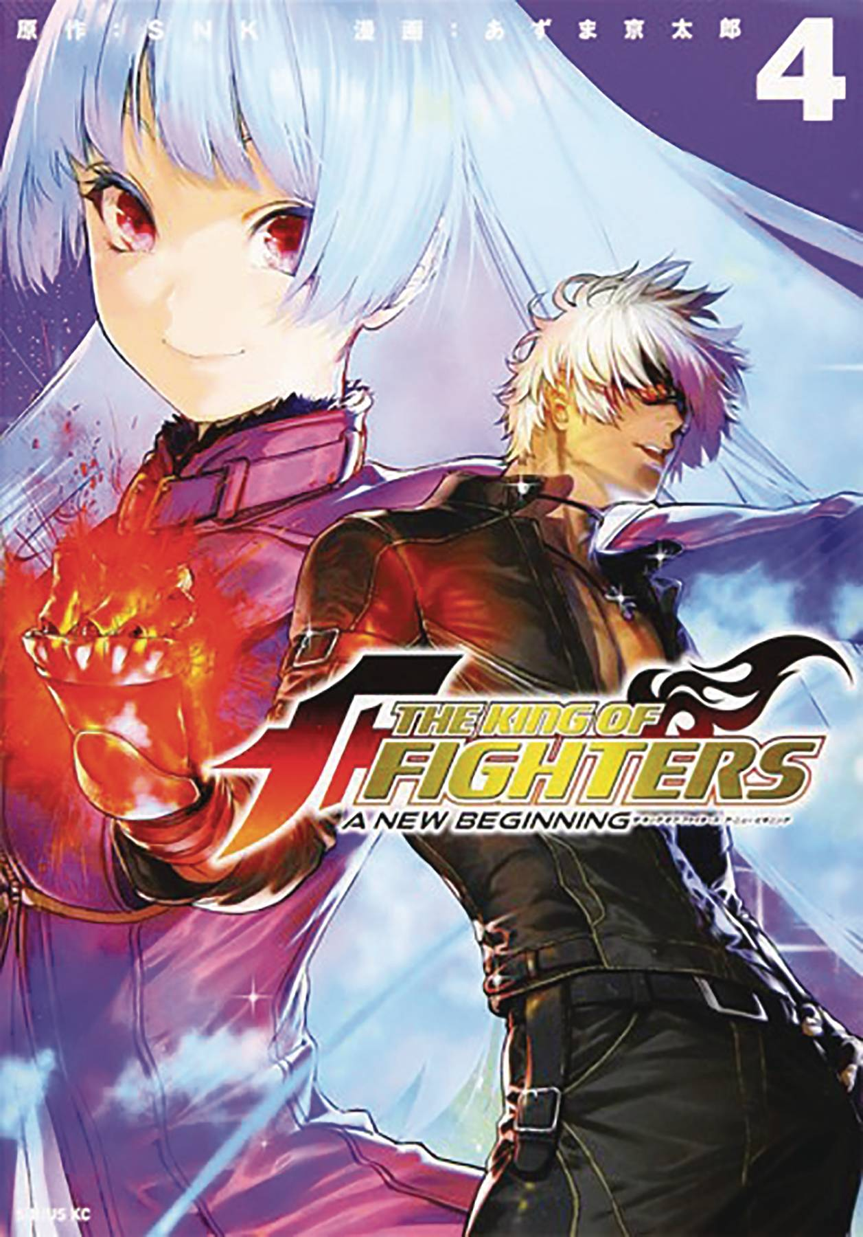 KING OF FIGHTERS NEW BEGINNING GN VOL 04