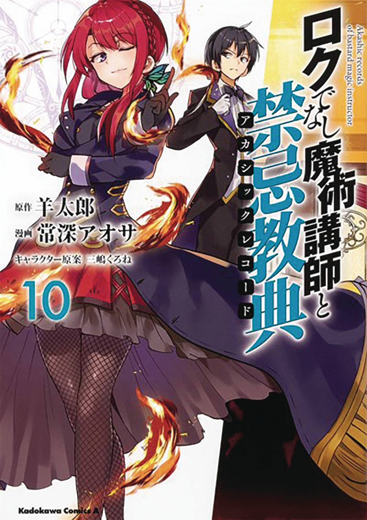 AKASHIC RECORDS OF BASTARD MAGICAL INSTRUCTOR GN VOL 10