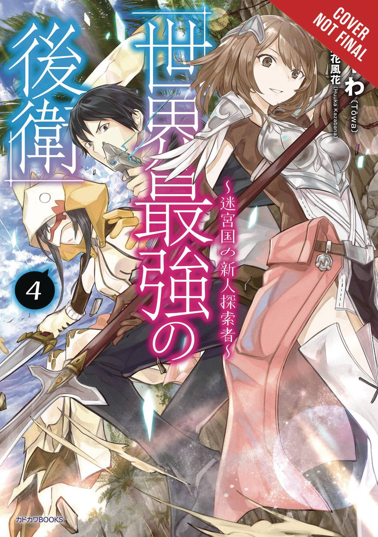 WORLD STRONGEST REARGUARD LABYRINTH NOVICE NOVEL SC VOL 04 (